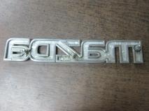 Эмблема задняя Mazda 3 BK